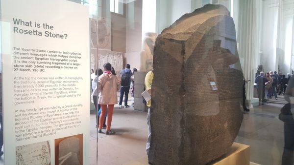 大英博物館 ロゼッタストーン