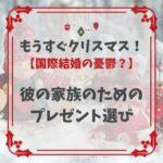 国際恋愛 クリスマスプレゼント