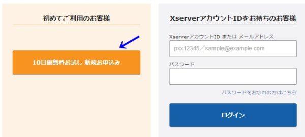 エックスサーバー 申し込み方法
