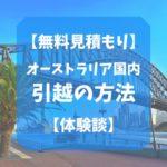 オーストラリア 引越