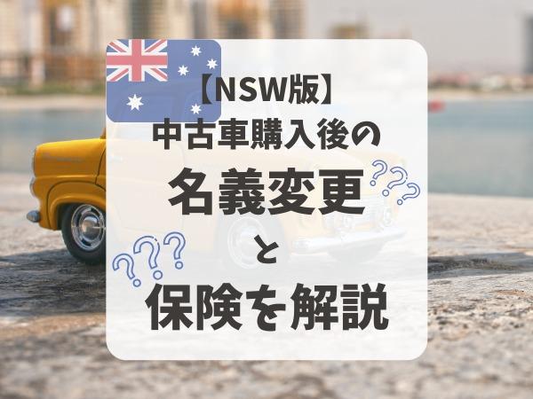オーストラリア 中古車