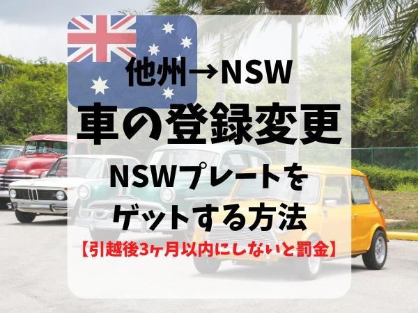 ニューサウスウェールズ 車 登録