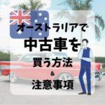 オーストラリア 中古車購入