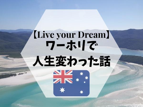 オーストラリア ワーホリ 体験談
