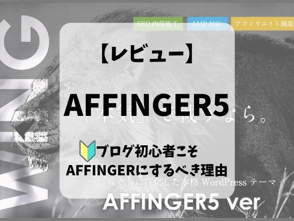 AFFINGER5 レビュー 初心者