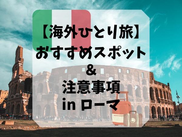 ローマ ひとり旅