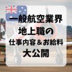 オーストラリア 空港勤務