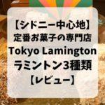 シドニー 東京ラミントン