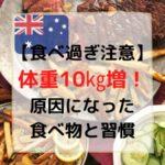 海外在住 太る 食べ物
