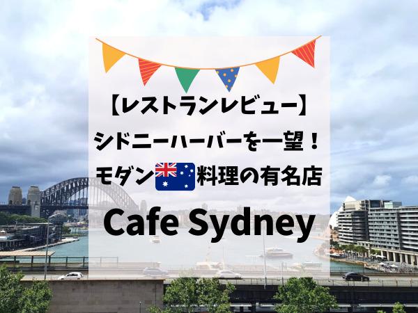 Cafe Sydney レビュー