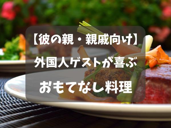 外国人 おもてなし料理