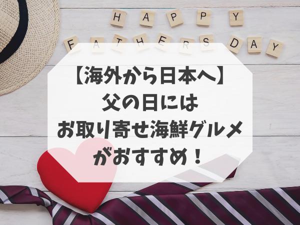 海外 父の日